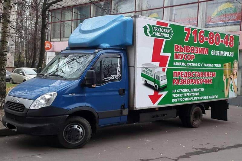 Грузовая молния - грузоперевозки и вывоз мусора в СПб
